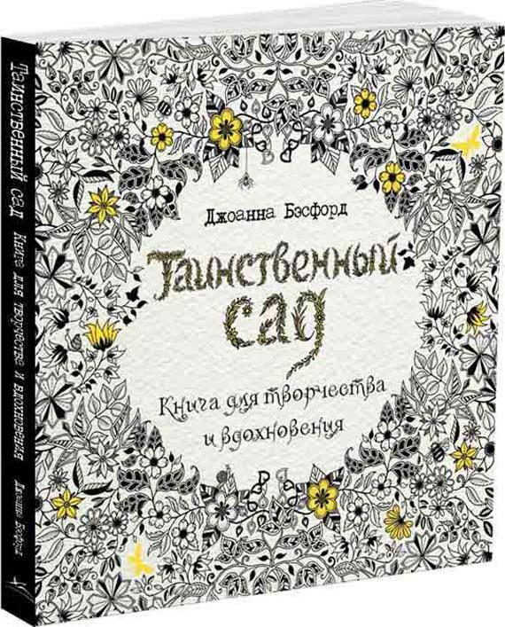 """Книга-раскраска «Таинственный сад» Джоанны БасфордКниги-раскраски<br>Есть ли у раскрасок королева - отныне есть, и зовут ее Джоанна Басфорд. """"Таинственный сад"""" - первая книга-раскраска для взрослых, которая разошлась по миру 1,5 миллионным тиражом и уже издана на 14 языках (и это еще не предел), теперь доступна и в России...<br><br>Артикул: 978-5-389-10356-6<br>Размер: 250x250 см<br>Год издания: 2016 г.<br>Количество страниц шт: 96<br>Автор: Джоанна Басфорд"""