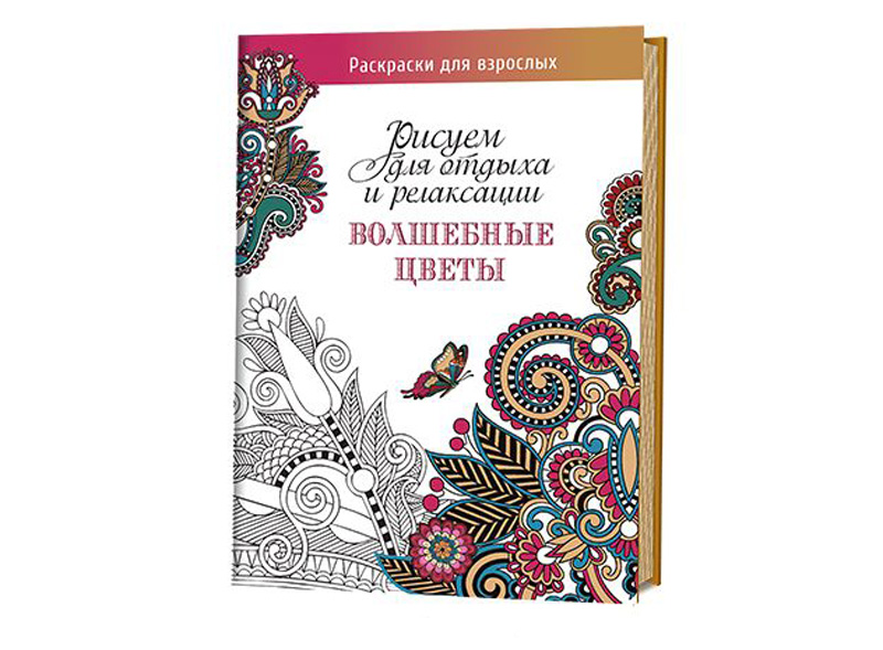 Книга-раскраска «Волшебные цветы»Книги-раскраски<br>Увлечение арт-терапией, получившей новое толкование в раскрасках для взрослых, исцеляет людей по всему миру от стрессов и вызванных ими недугов. Подарите себе здоровье, спокойствие и внутреннюю гармонию с помощью этой удивительной книги! <br>Раскрашивайте аж...<br><br>Артикул: 978-5-91906-529-6<br>Размер: 196x260<br>Количество страниц шт: 64