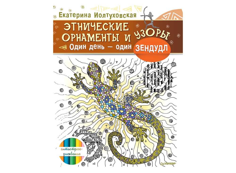 Книга-раскраска «Этнические орнаменты и узоры»