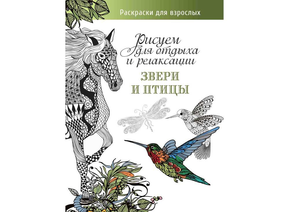 Книга-раскраска для отдыха и релаксации «Звери и птицы»Книги-раскраски<br>Увлечение арт-терапией, получившей новое толкование в раскрасках для взрослых, исцеляет людей по всему миру от стрессов и вызванных ими недугов. Подарите себе здоровье, спокойствие и внутреннюю гармонию с помощью этой удивительной книги! Раскрашивайте ажу...<br><br>Артикул: 99904815