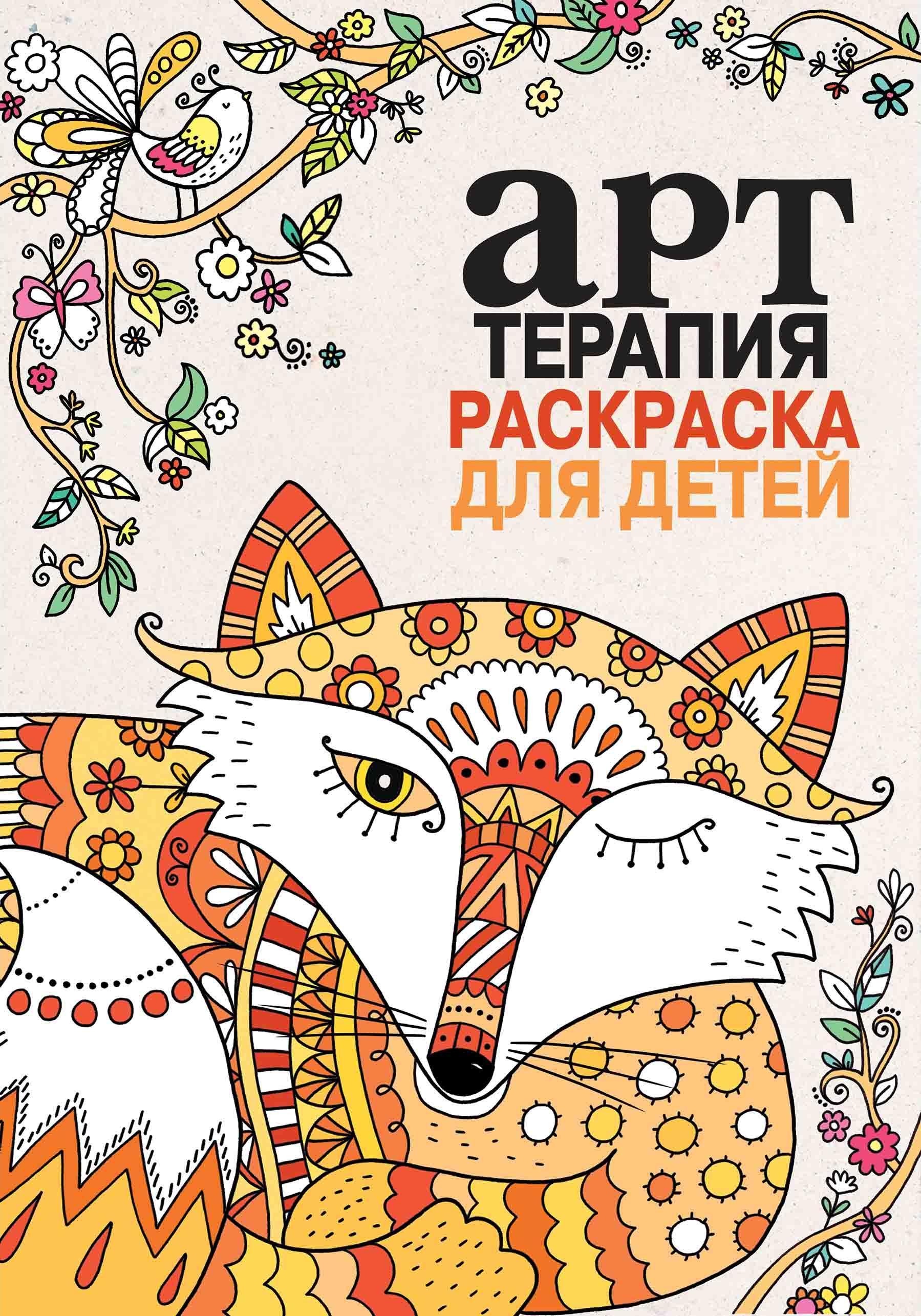 книга картинка для детей раскраска