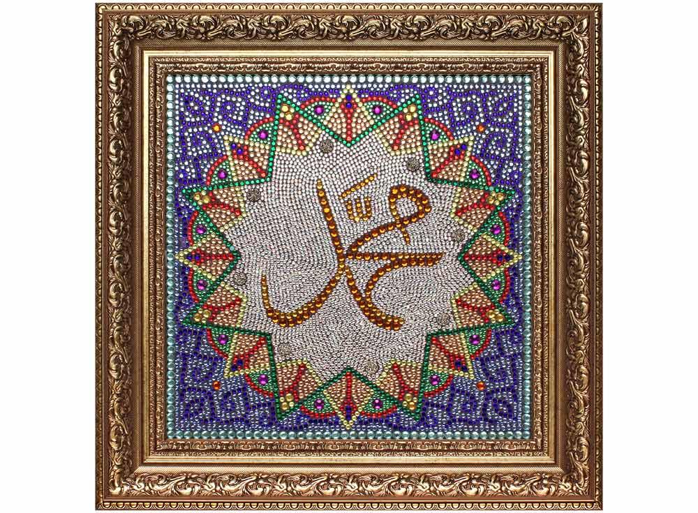 Термостразы «Мухаммед — пророк Аллаха»Преобрана<br>Багетную рамку необходимо приобретать отдельно. Как и термоаппликатор, рамка не предусмотрена в комплекте.<br> Картины из страз от производителя Преобрана - яркие и красивые образы, необычный процесс выкладки камней и роскошный результат. Особенности компле...<br><br>Артикул: P0202<br>Основа: Холст без подрамника<br>Сложность: средние<br>Размер: 28x28 см<br>Выкладка: Полная<br>Количество цветов: 23<br>Тип страз: Круглые прозрачные (стеклянные) термостразы