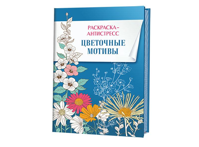 Книга-раскраска «Раскраска-антистресс. Цветочные мотивы»Книги-раскраски<br><br><br>Артикул: 99904872<br>Размер: 14x21 см<br>Год издания: 2015 г.<br>Количество страниц шт: 32<br>Переплёт: мягкая обложка