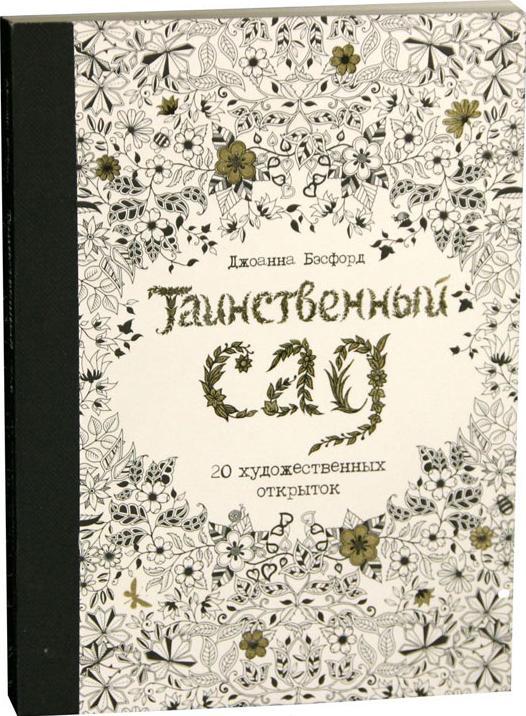 «Таинственный сад. 20 художественных открыток» Джоанны БасфордКниги-раскраски<br>Новинка от автора мировых бестселлеров Таинственный сад, Зачарованный лес и Затерянный океан - художественные открытки.<br> <br> Набор открыток выполнен на прекрасной плотной бумаге, вы можете их раскрасить или декорировать, а самое главное - их можно п...<br><br>Артикул: 978-5-389-10628-4<br>Размер: 12x16,5 см<br>Количество страниц шт: 40