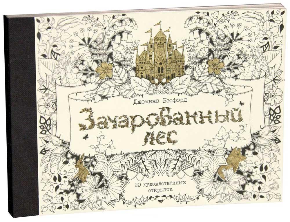 «Зачарованный лес. 20 художественных открыток» Джоанны БасфордКниги-раскраски<br>Новинка от Джоанны Басфорд, автора мировых бестселлеров Таинственный сад, Зачарованный лес и Затерянный океан - художественные открытки.<br> <br> Набор открыток выполнен на прекрасной плотной бумаге, вы можете их раскрасить или декорировать, а самое гла...<br><br>Артикул: 978-5-389-10629-1<br>Размер: 16,5x12 см<br>Количество страниц шт: 40