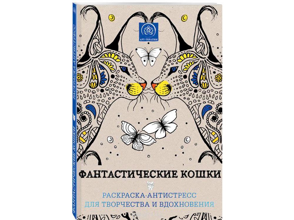 Россия «Фантастические кошки. Раскраска-антистресс» 978-5-699-83946-9