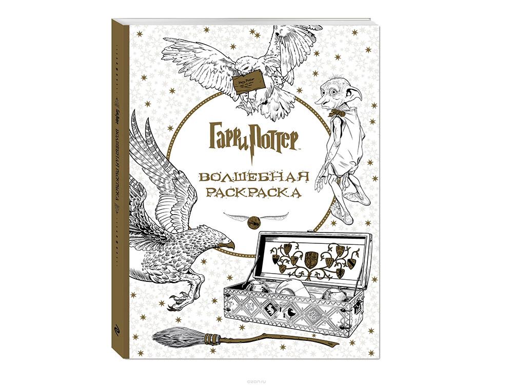 Гарри Поттер. Волшебная раскраскаКниги-раскраски<br>Эта книга Книга-раскраска посвящена волшебному миру Гарри Поттера. Множество уникальных рисунков, основанных на фотографиях из архива студии Warner Bros перенесут вас в сказку, созданную Джоан Роулинг. Таинственные коридоры Хогвартса, битва Гарри и Волдем...<br><br>Артикул: 978-5-699-85318-2<br>Размер: 210x280 см<br>Количество страниц шт: 96