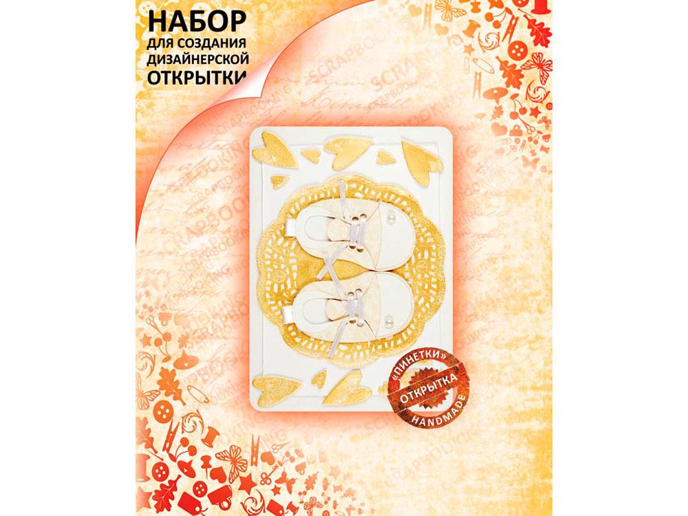 Набор для создания открытки «Пинетки»Наборы для создания открыток<br><br><br>Артикул: 410-SB