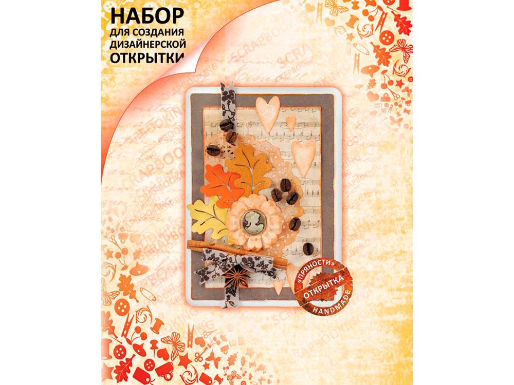 Набор для создания открытки «Пряности»Наборы для создания открыток<br><br><br>Артикул: 425-SB
