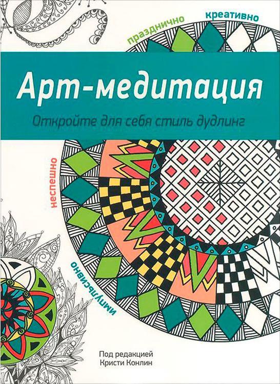 «Арт-медитация»Книги-раскраски<br>В книжке-раскраске представлены произведения в стиле дзен-дудлинга. Раскрашивание уникальных вдохновляющих узоров оказывает успокаивающее действие и раскрепощает творческие способности. Кроме приятно проведенного времени, на выходе вы можете получить крас...<br><br>Артикул: 978-985-15-2725-6<br>Размер: 220x290 см<br>Количество страниц шт: 104