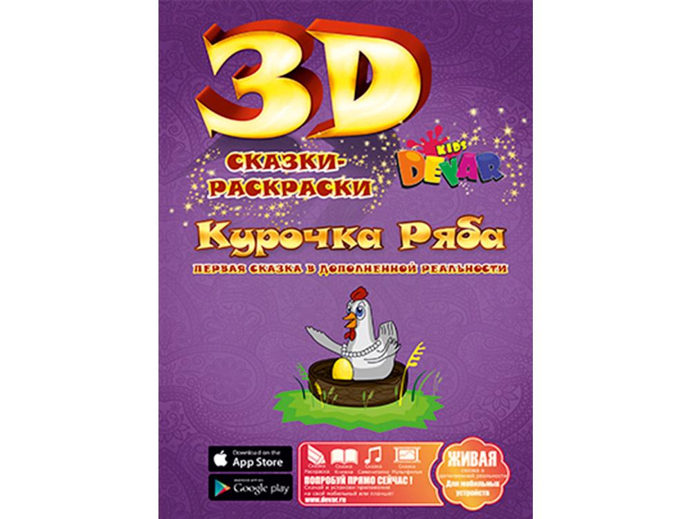 3D сказка-раскраска «Курочка Ряба»Живые 3d раскраски для детей<br>3D сказка-раскраска «Курочка Ряба»:<br> <br> - мягкая обложка;<br> - 16 страниц.<br> <br> Классический сюжет всем известной сказки оживет при помощи современных девайсов (Android (2.3 и выше), iOS (6.0 и выше).<br> На каждом развороте раскраски две картинки – цветное...<br><br>Артикул: 978-5-00086-560-6<br>Размер: 210x285 см<br>Год издания: 2015 г.<br>Количество страниц шт: 16