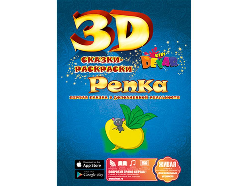 3D сказка-раскраска «Репка»Живые 3d раскраски для детей<br>3D сказка-раскраска «Репка»:<br> <br> - мягкая обложка;<br> - 16 страниц.<br> <br> Классический сюжет всем известной сказки оживет при помощи современных девайсов (Android (2.3 и выше), iOS (6.0 и выше).<br> На каждом развороте раскраски две картинки – цветное изобра...<br><br>Артикул: 978-5-00086-558-3<br>Размер: 21x28,5 см<br>Год издания: 2015 г.<br>Количество страниц шт: 16