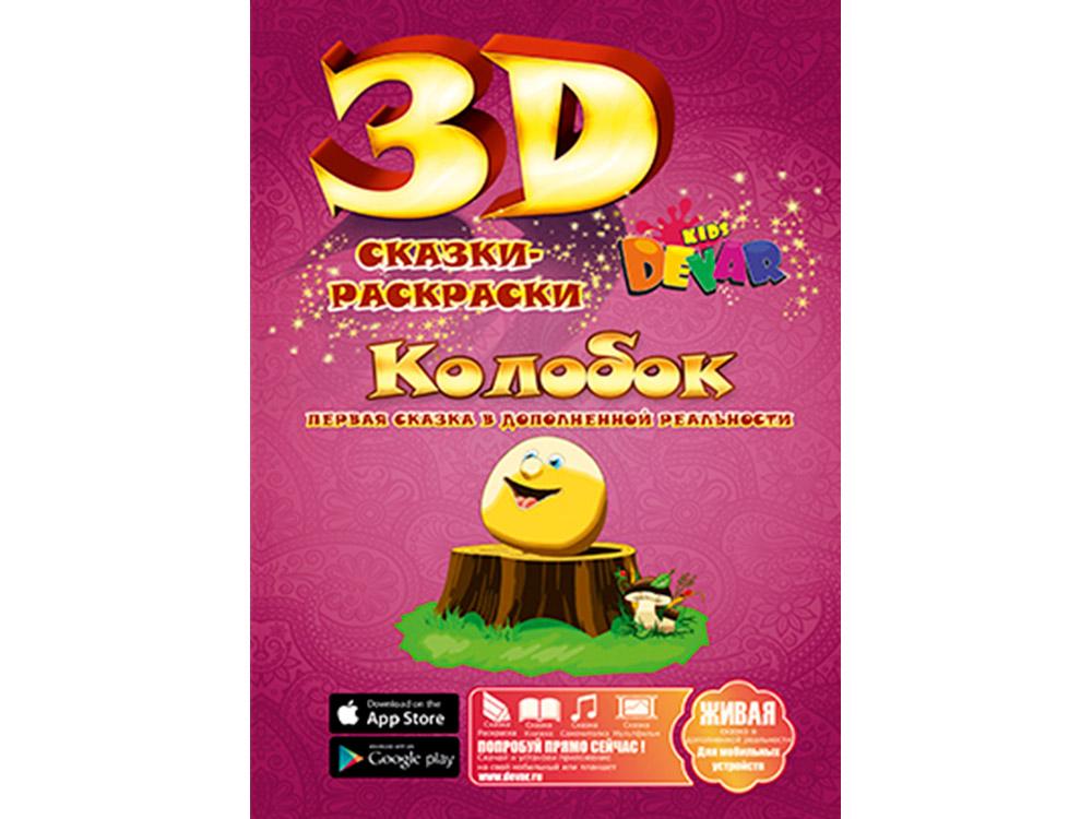 3D сказка-раскраска «Колобок»Живые 3d раскраски для детей<br>3D сказка-раскраска «Колобок»:<br> <br> - мягкая обложка;<br> - 16 страниц.<br> <br> Классический сюжет всем известной сказки оживет при помощи современных девайсов (Android (2.3 и выше), iOS (6.0 и выше).<br> На каждом развороте раскраски две картинки – цветное изоб...<br><br>Артикул: 978-5-00086-599-0<br>Размер: 210x285<br>Количество страниц шт: 16