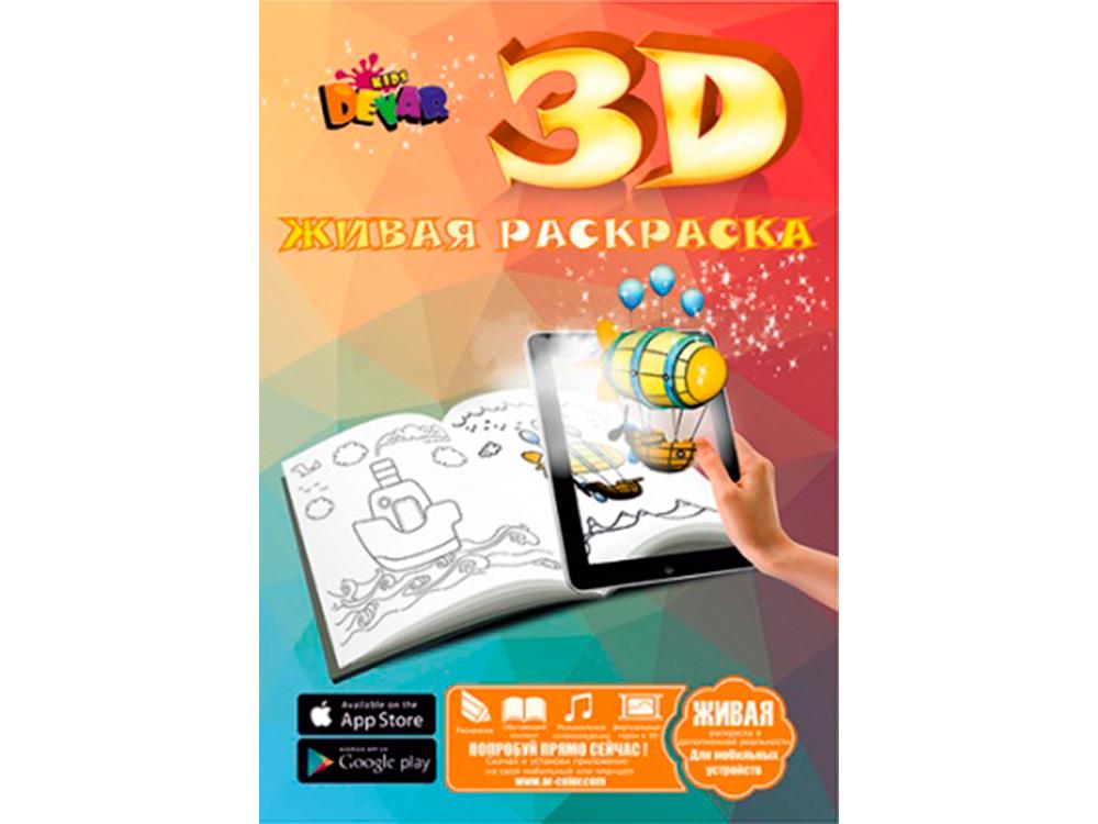 3D книга-раскраска «Живая раскраска»Живые 3d раскраски для детей<br>Любое изображение из этой раскраски оживет при помощи современных девайсов (Android (2.3 и выше), iOS (6.0 и выше)).<br>На каждом развороте раскраски две картинки. Ребенок может раскрасить сюжет в любые цвета. 3D-изображение с этой страницы будет именно в то...<br><br>Артикул: 0000005<br>Размер: 210x285 см<br>Количество страниц шт: 16
