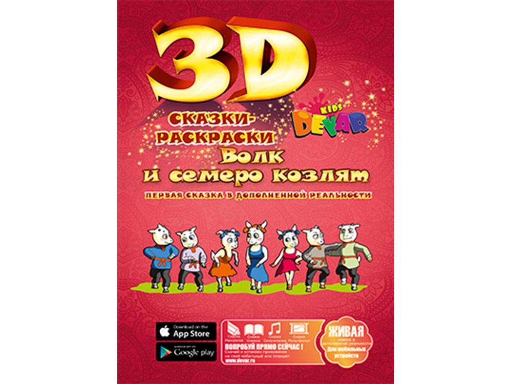 3D сказка-раскраска «Волк и семеро козлят»Живые 3d раскраски для детей<br>3D сказка-раскраска «Волк и семеро козлят»:<br> <br> - мягкая обложка;<br> - 16 страниц.<br> <br> Сюжет всем известной сказки оживет при помощи современных девайсов (Android (2.3 и выше), iOS (6.0 и выше)).<br> На каждом развороте раскраски две картинки – цветное изо...<br><br>Артикул: 978-5-9906692-6-0<br>Размер: 210x285 см<br>Год издания: 2015 г.<br>Количество страниц шт: 16<br>Переплёт: мягкая обложка