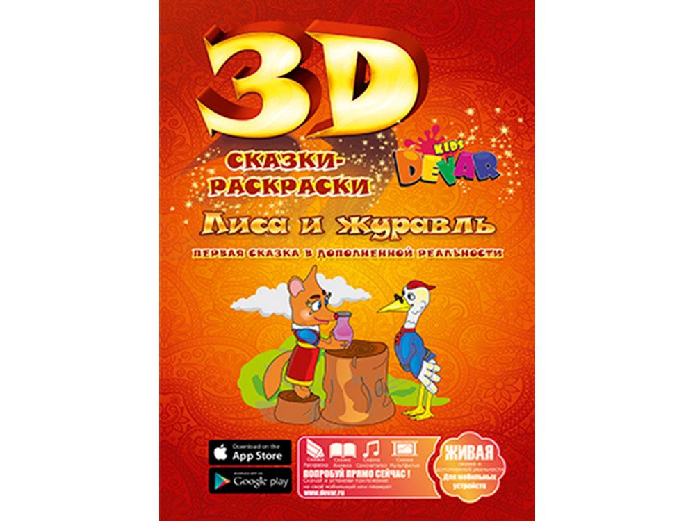 3D сказка-раскраска «Лиса и Журавль»Живые 3d раскраски для детей<br>3D сказка-раскраска «Лиса и Журавль»:<br> <br> -  мягкая обложка;<br> - 16 страниц.<br> <br> Классический сюжет всем известной сказки оживет при помощи современных девайсов (Android (2.3 и выше), iOS (6.0 и выше)).<br> На каждом развороте раскраски две картинки – цве...<br><br>Артикул: 978-5-9906692-2-2<br>Размер: 210x285 см<br>Год издания: 2015 г.<br>Количество страниц шт: 16