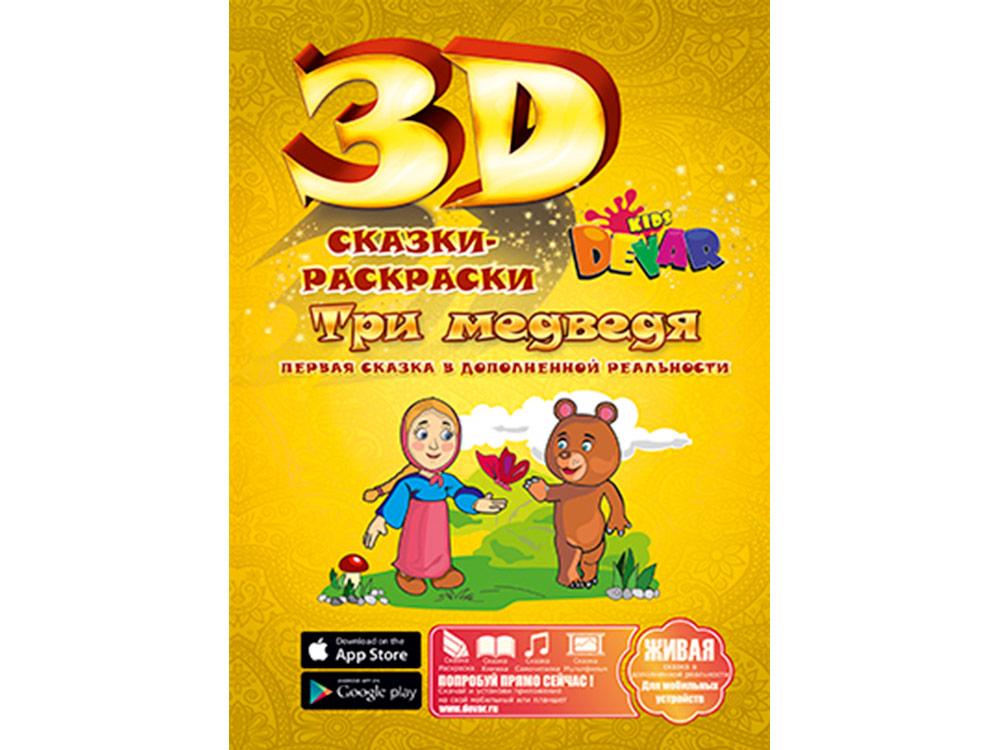 3D сказка-раскраска «Три медведя»Живые 3d раскраски для детей<br>3D сказка-раскраска «Три медведя»:<br> <br> - мягкая обложка;<br> - 16 страниц.<br> <br> Классический сюжет всем известной сказки оживет при помощи современных девайсов (Android (2.3 и выше), iOS (6.0 и выше)).<br> На каждом развороте раскраски две картинки – цветное...<br><br>Артикул: 978-5-9906692-5-3<br>Размер: 210x285 см<br>Год издания: 2015 г.<br>Количество страниц шт: 16