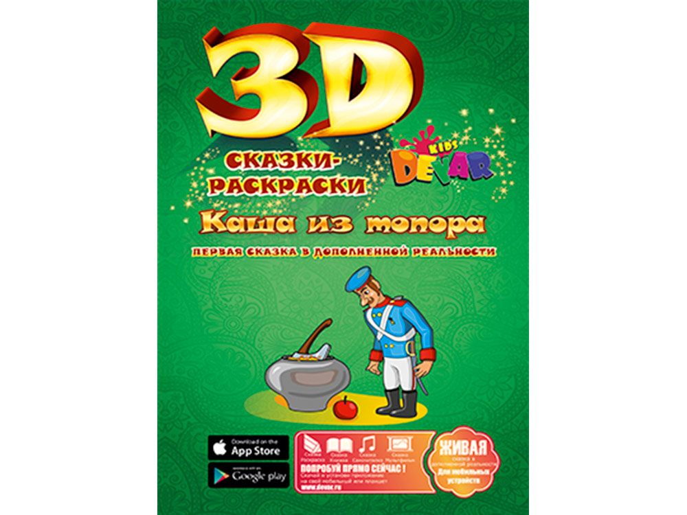 3D сказка-раскраска «Каша из топора»Живые 3d раскраски для детей<br>3D сказка-раскраска «Каша из топора»:<br> <br> - мягкая обложка;<br> - 16 страниц.<br> <br> Сюжет всем известной сказки оживет при помощи современных девайсов (Android (2.3 и выше), iOS (6.0 и выше)).<br> На каждом развороте раскраски две картинки – цветное изображен...<br><br>Артикул: 978-5-9906692-1-5<br>Размер: 210x285 см<br>Год издания: 2015 г.<br>Количество страниц шт: 16