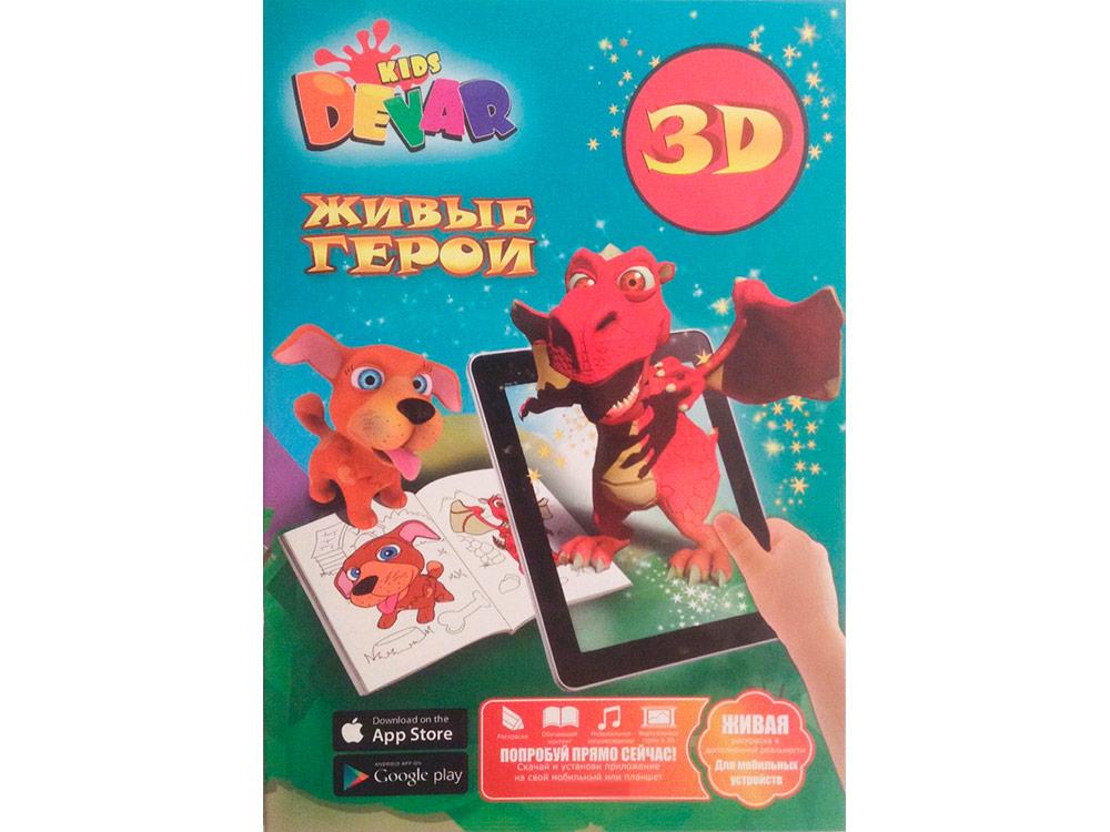 3D живая раскраска «Живые герои»Живые 3d раскраски для детей<br>3D живая раскраска «Живые герои»:<br><br>- мягкая цветная обложка;<br>- 16 страниц.<br><br>Симпатичные сказочные герои оживают при помощи современных девайсов (Android (2.3 и выше), iOS (6.0 и выше)).<br>На каждом развороте раскраски новые приключения разноцветных дракончи...<br><br>Артикул: 0000014<br>Размер: 210x285 см<br>Количество страниц шт: 16