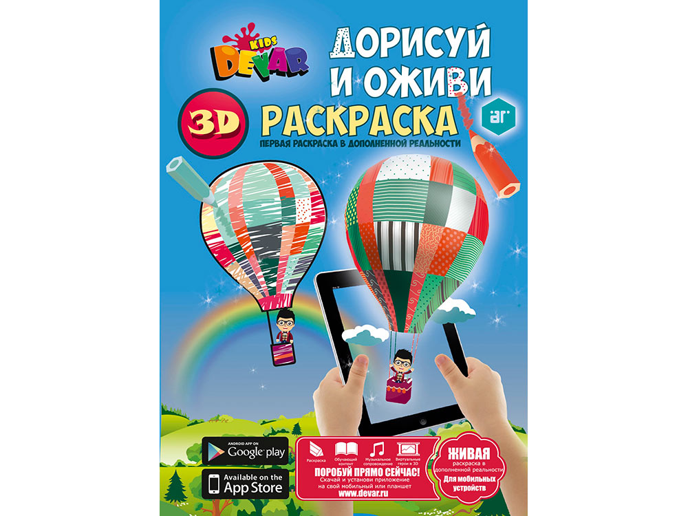 3D-раскраска «Дорисуй и оживи»Живые 3d раскраски для детей<br>Любое изображение из этой раскраски оживет при помощи современных девайсов (Android (2.3 и выше), iOS (6.0 и выше)).<br>На каждом развороте раскраски две картинки. Ребенок может раскрасить сюжет в любые цвета. 3D-изображение с этой страницы будет именно в то...<br><br>Артикул: 0000015<br>Размер: 21x28,5 см<br>Количество страниц шт: 16