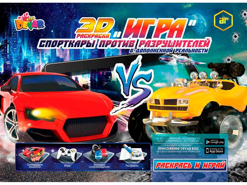 3D игра-раскраска «Спорткары против разрушителей»Живые 3d раскраски для детей<br>3D игра-раскраска «Спорткары против разрушителей»:<br> <br> - мягкая обложка;<br> - 28 страниц;<br> - есть подраздел, переводящий модель машины в игру с управлением.<br> <br> Спорткары против разрушителей оживут при помощи современных девайсов  (Android (2.3 и выше...<br><br>Артикул: 978-5-9907030-8-7<br>Размер: 210x285 см<br>Год издания: 2015 г.<br>Количество страниц шт: 28