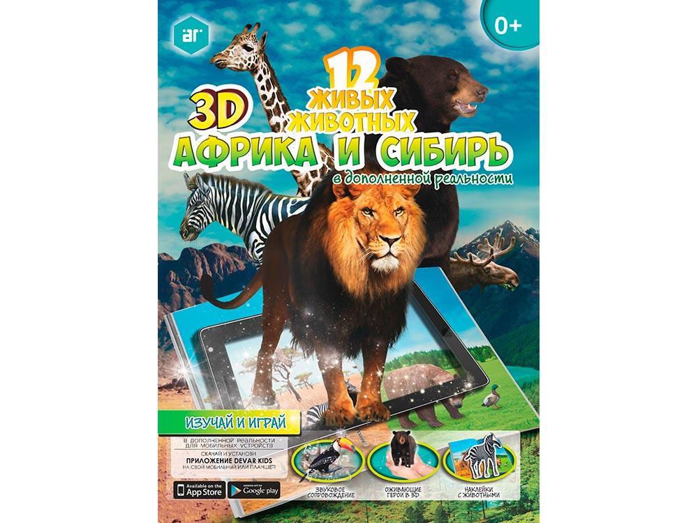 3D-книга 12 живых животных «Африка и Сибирь»Живые 3d раскраски для детей<br>3D-книга 12 живых животных «Африка и Сибирь»:<br> <br> - мягкая обложка;<br> - 12 страниц;<br> - наклейки в комплекте.<br> <br> 12 животных из Африки и Сибири оживут при помощи современных девайсов (Android (2.3 и выше), iOS (6.0 и выше)).<br> В комплекте к книге идут ...<br><br>Артикул: 978-5-9907030-2-5<br>Размер: 210x285 см<br>Год издания: 2015 г.<br>Количество страниц шт: 12