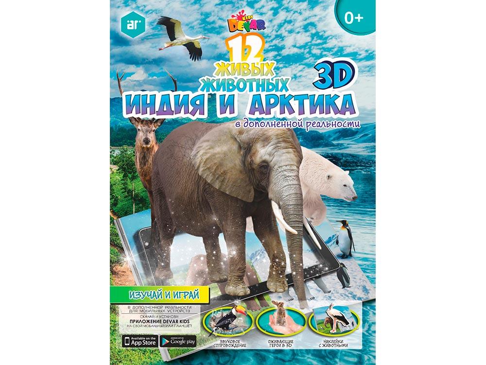 3D-книга 12 живых животных «Индия и Арктика»Живые 3d раскраски для детей<br>3D-книга 12 живых животных «Индия и Арктика»:<br><br>- мягкая обложка;<br>- 12 страниц;<br>- наклейки в комплекте.<br><br>12 животных из Индии и Арктики оживут при помощи современных девайсов (Android (2.3 и выше), iOS (6.0 и выше)).<br>В комплекте к книге идут оживающие на...<br><br>Артикул: 600002<br>Размер: 210x285<br>Количество страниц шт: 12