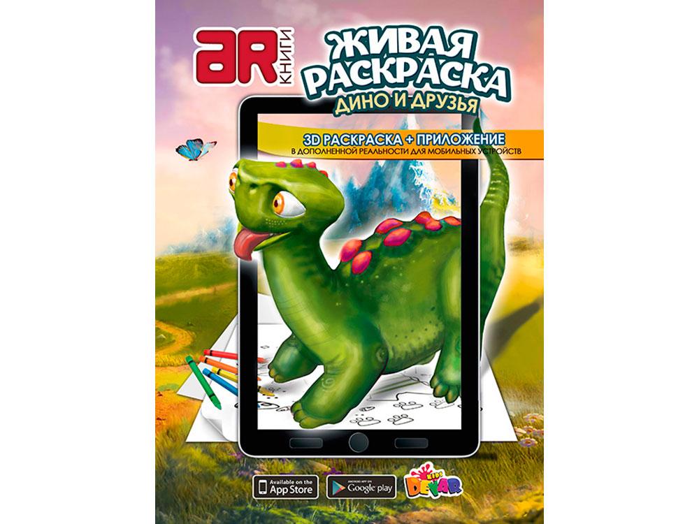 3D живая раскраска «Дино и друзья»Живые 3d раскраски для детей<br>3D живая раскраска «Дино и друзья»:<br> <br> - мягкая обложка;<br> - 16 страниц.<br> <br> История веселого динозаврика Дино и его друзей оживет при помощи современных девайсов (Android (2.3 и выше), iOS (6.0 и выше)).<br> Ребенок может раскрасить сюжет в любые цвета...<br><br>Артикул: 978-5-9906692-7-7<br>Размер: 21x28,5 см<br>Год издания: 2015 г.<br>Количество страниц шт: 16