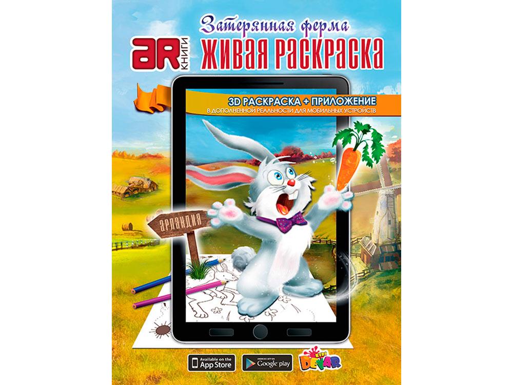 3D живая раскраска «Затерянная ферма»Живые 3d раскраски для детей<br>3D живая раскраска «Затерянная ферма»:<br><br>- мягкая обложка;<br>- 16 страниц.<br><br>История веселого Зайчика и его друзей оживет при помощи современных девайсов (Android (2.3 и выше), iOS (6.0 и выше)).<br>Ребенок может раскрасить сюжет в любые цвета. 3D-изображение с ...<br><br>Артикул: 8000003<br>Размер: 210x285 см<br>Количество страниц шт: 16