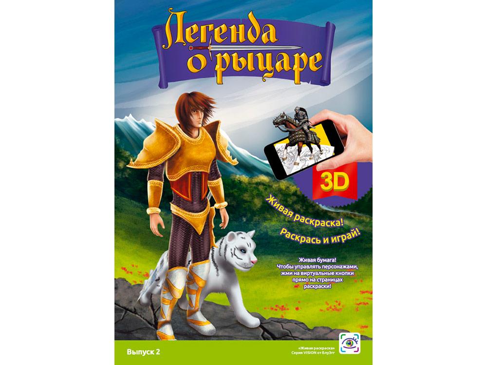 3D-раскраска «Легенда о Рыцаре»Живые 3d раскраски для детей<br>3D-раскраска «Легенда о Рыцаре»:<br><br>- мягкая цветная обложка;<br>- 12 страниц;<br>- поддержка функции вечной раскраски;<br>- эффект живой бумаги (персонажами можно управлять, нажимая на виртуальные кнопки на страницах раскраски).<br><br>Отважный воин Артур и его спутн...<br><br>Артикул: MS_L38_180<br>Размер: 29,7x21 см<br>Количество страниц шт: 12