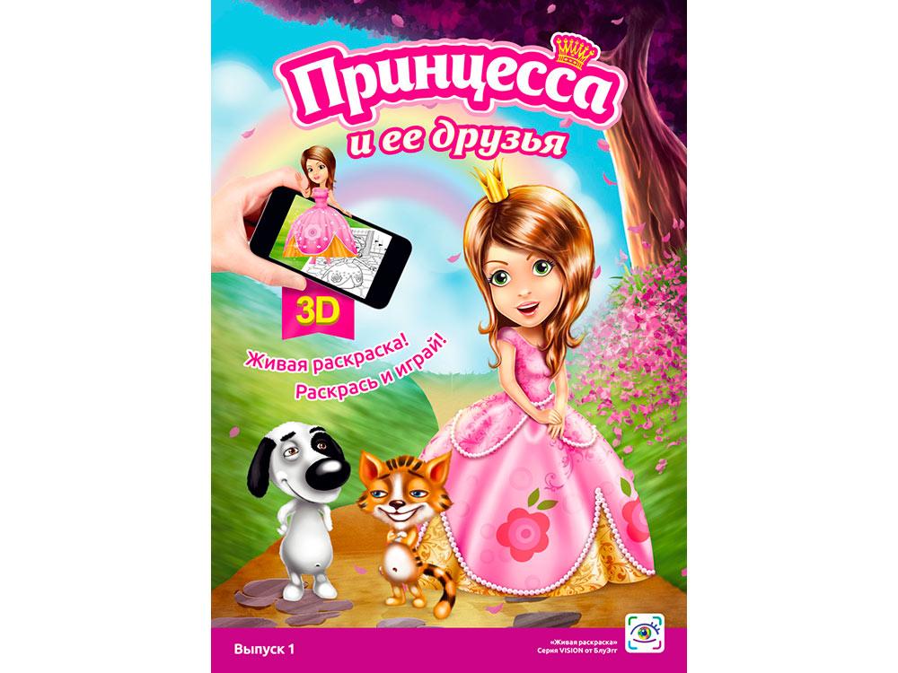 3D-раскраска «Принцесса и ее друзья»Живые 3d раскраски для детей<br>3D-раскраска «Принцесса и ее друзья»:<br><br>- мягкая цветная обложка;<br>- 16 страниц;<br>- поддержка функции вечной раскраски. <br><br>Прекрасная принцесса Люси оживет при помощи современных девайсов Android (4.0 и выше), iPhone (4 и выше), iPad (2 и выше) ).<br>На каждом...<br><br>Артикул: MS_P76_120<br>Размер: 297x210 см<br>Количество страниц шт: 16