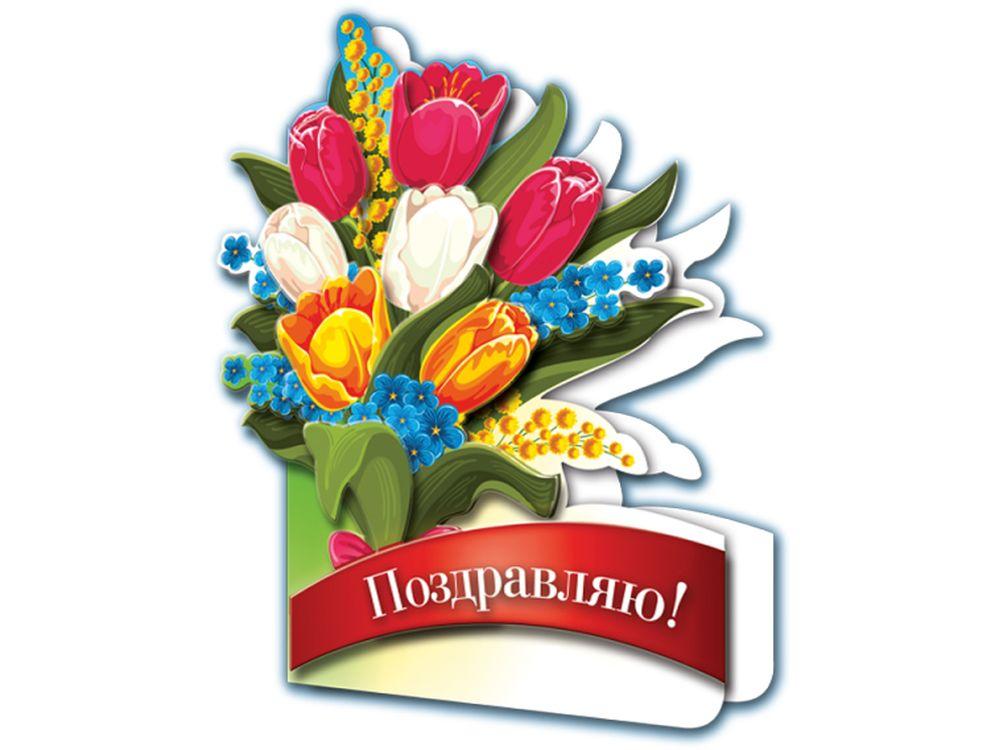 Объемная открытка «Весеннее настроение»