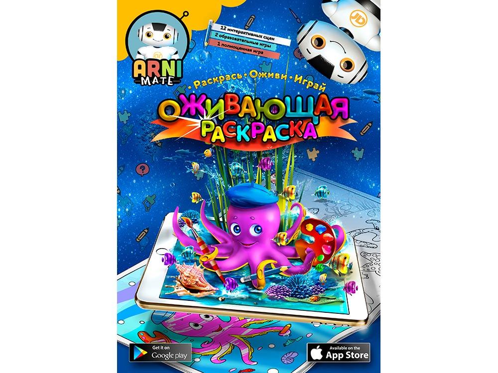 Оживающая раскраска Arnimate (выпуск 1)Живые 3d раскраски для детей<br>Оживающая раскраска Arnimate (выпуск 1):<br> - 12 интересных интерактивных сцен;<br> - полноценная игра с персонажами, которые разукрашены ребенком;<br> - предусмотрены несколько развивающих игр;<br> - любую сцену можно рассмотреть под разными углами.<br> <br> Новая ...<br><br>Артикул: 978-5-906835-03-1<br>Размер: 210x280 см<br>Год издания: 2015 г.<br>Количество страниц шт: 24