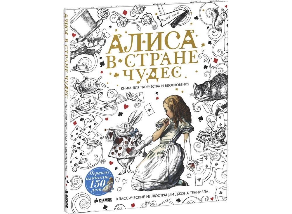 Книга-раскраска «Алиса в стране чудес»Книги-раскраски<br>-  96 страниц для раскрашивания с классическими иллюстрациями Джона Тенниела; <br>- Плотная бумага; <br>- Подарочная обложка с клапанами.<br><br>С помощью этой потрясающе красивой книги с иллюстрациями Джона Тенниела вы сможете погрузиться в мир грёз Алисы и отправит...<br><br>Артикул: 978-5-906824-91-2<br>Размер: 225x285 см<br>Количество страниц шт: 96