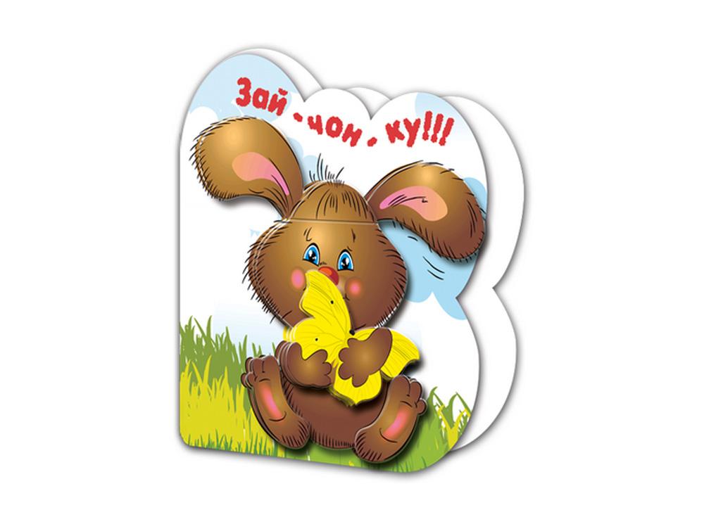Объемная открытка «Милый зайка»
