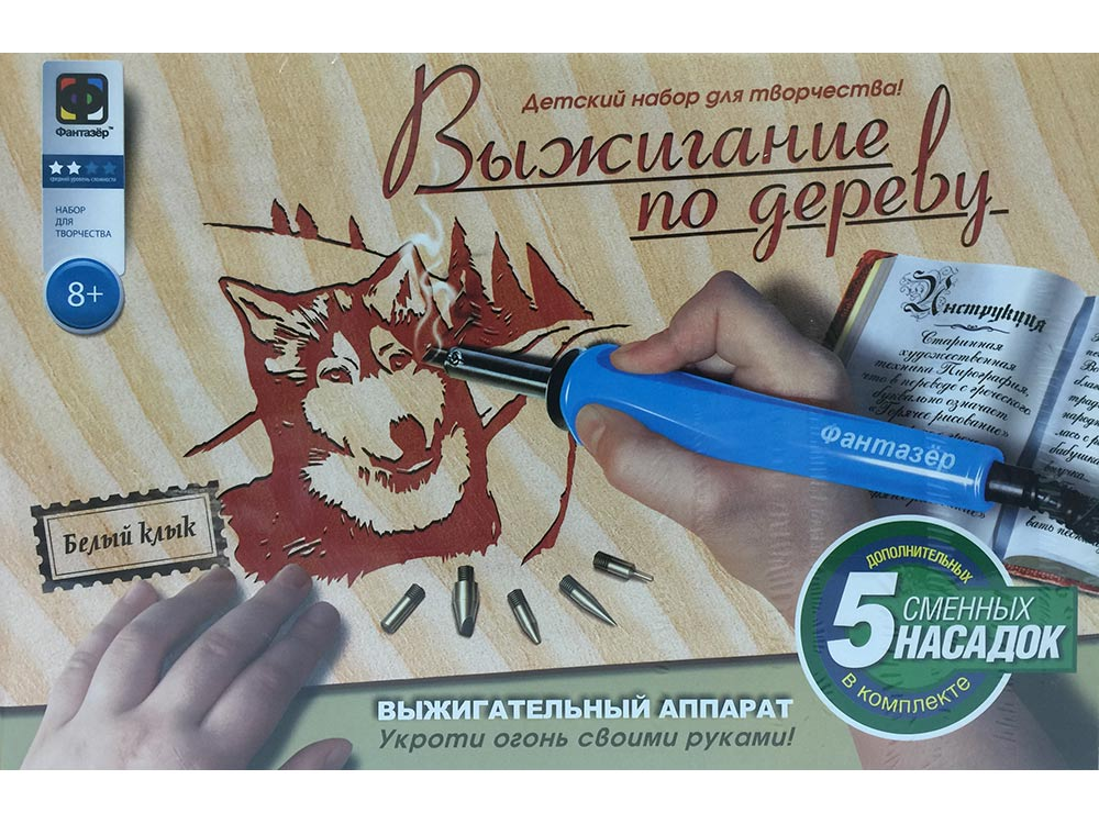 Прибор для выжигания «Белый клык»Наборы для выжигания по дереву<br>Набор для творчества в технике пирография включает в себя все, что необходимо для создания прекрасного украшения интерьера.<br><br>Современный прибор для выжигания безопасен, и работать с ним может даже ребенок (под присмотром взрослого). Деревянная доска с к...<br><br>Артикул: 367050<br>Сложность: средние<br>Размер: 15x15