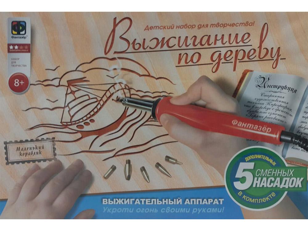 Прибор для выжигания «Маленький кораблик»Наборы для выжигания по дереву<br>Набор для творчества в технике пирография включает в себя все, что необходимо для создания прекрасного украшения интерьера.<br><br>Современный прибор для выжигания безопасен, и работать с ним может даже ребенок (под присмотром взрослого). Деревянная доска с к...<br><br>Артикул: 367051<br>Сложность: средние<br>Размер: 15x15 см<br>Возраст: от 7 лет
