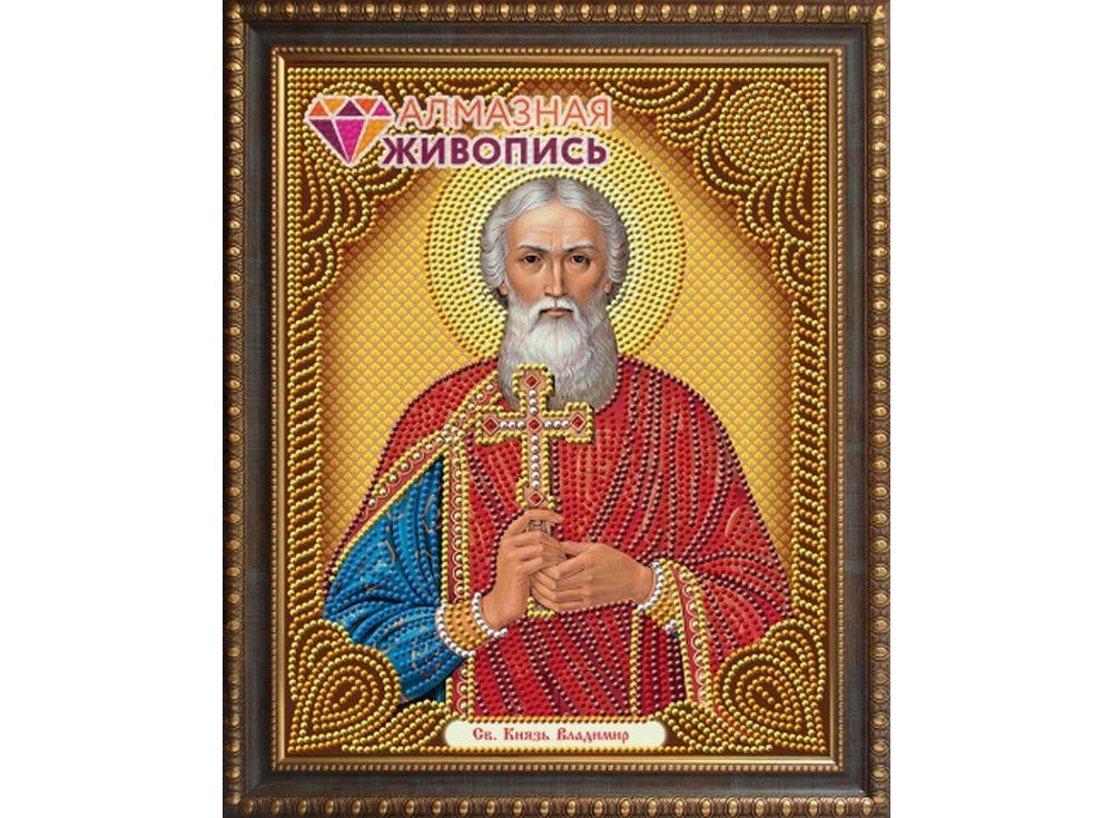 Алмазная вышивка Алмазная Живопись Стразы «Икона Князь Владимир» АЖ-5025