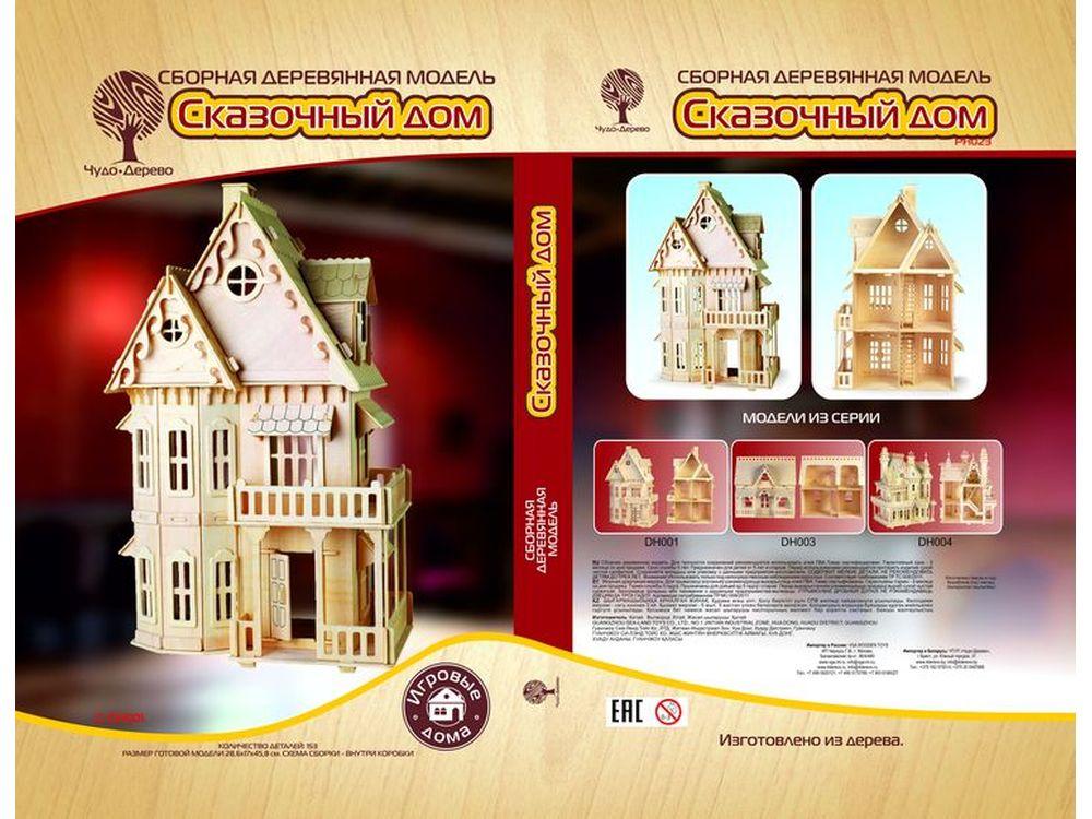 Модель дома из дерева чертежи