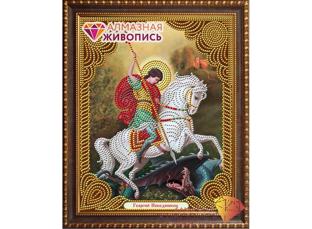 Алмазная живопись Стразы «Икона Георгий Победоносец» АЖ-5037