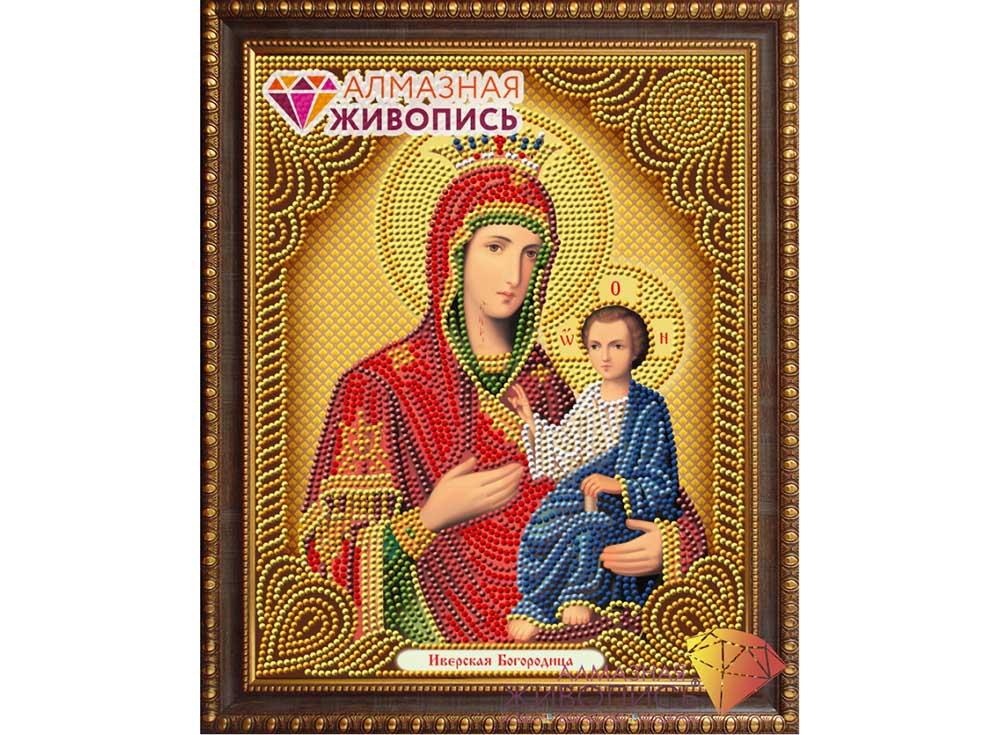 Алмазная вышивка Алмазная живопись Стразы «Икона Иверская Богородица» АЖ-5038