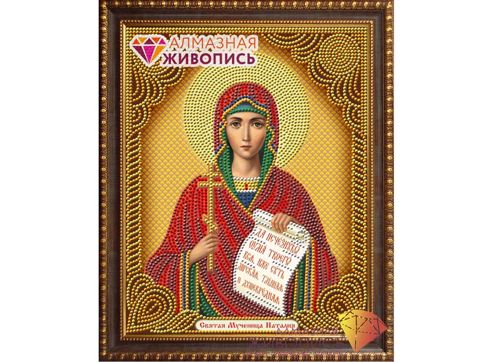Алмазная вышивка Алмазная живопись Стразы «Икона Святая мученица Наталия» АЖ-5044