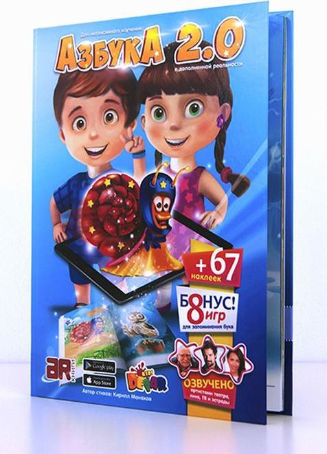 3D-книга «Живая Азбука 2.0»Живые 3d раскраски для детей<br>«Живая Азбука 2.0» - книга и мультфильм с возможностью коммуникации с ее героям (для Android (2.3 и выше),OS (6.0 и выше)). Впервые 3D-книга озвучена звездами кино и эстрады. Каждый герой имеет свой голос! <br> Только в «Живой Азбуке 2.0» малыши могут пройт...<br><br>Артикул: a00010<br>Размер: 20x27,5 см<br>Количество страниц: 48 стр. и 2 стр. с наклейками