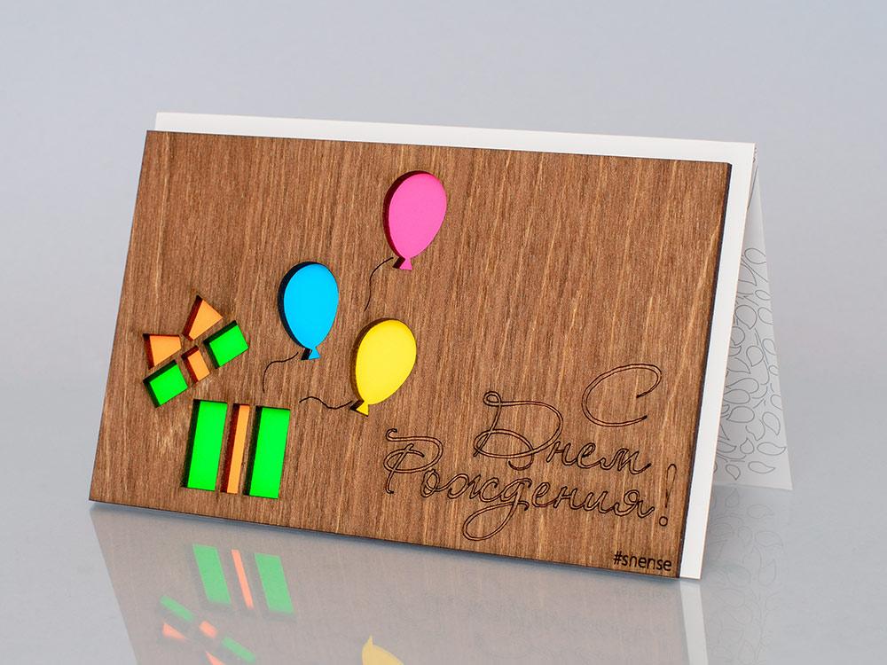 Shense Открытка «С днем рождения! (Подарок и шарики)», полисандр 341