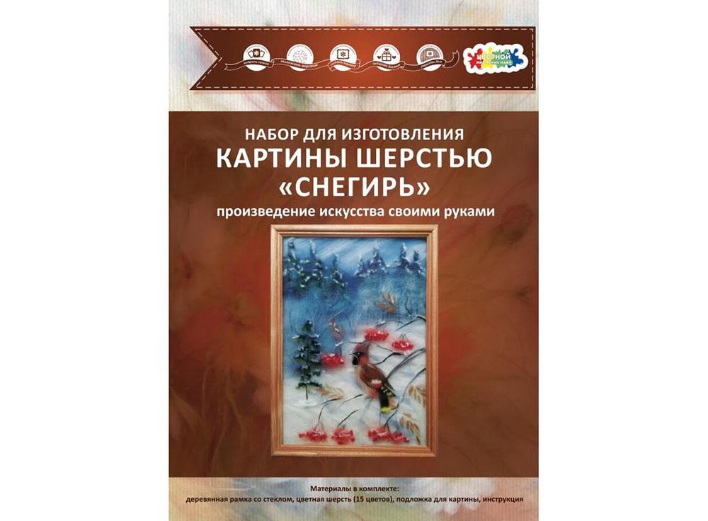 Картина шерстью «Снегирь»