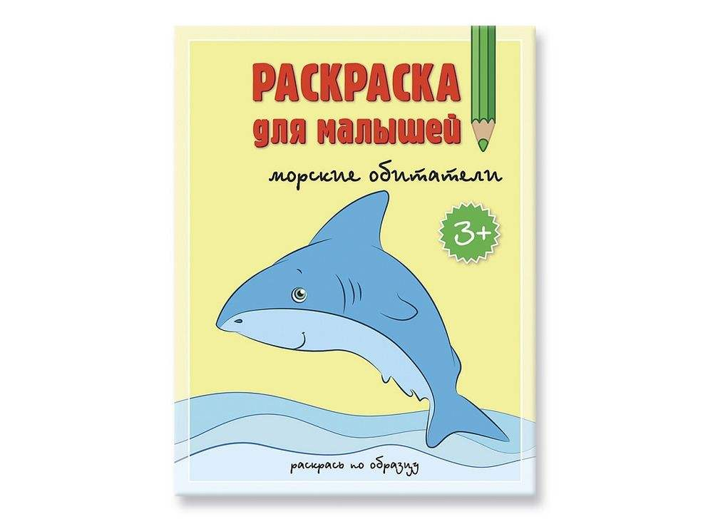 Раскраска для малышей «Морские обитатели»Книги-раскраски<br><br><br>Артикул: 4607177452548<br>Размер: А5<br>Количество страниц шт: 12<br>Переплёт: мягкая обложка