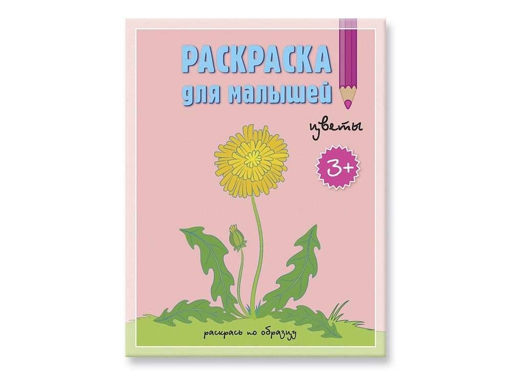 Раскраска для малышей «Цветы»Книги-раскраски<br><br><br>Артикул: 4607177452562<br>Размер: А5<br>Количество страниц шт: 12<br>Переплёт: мягкая обложка