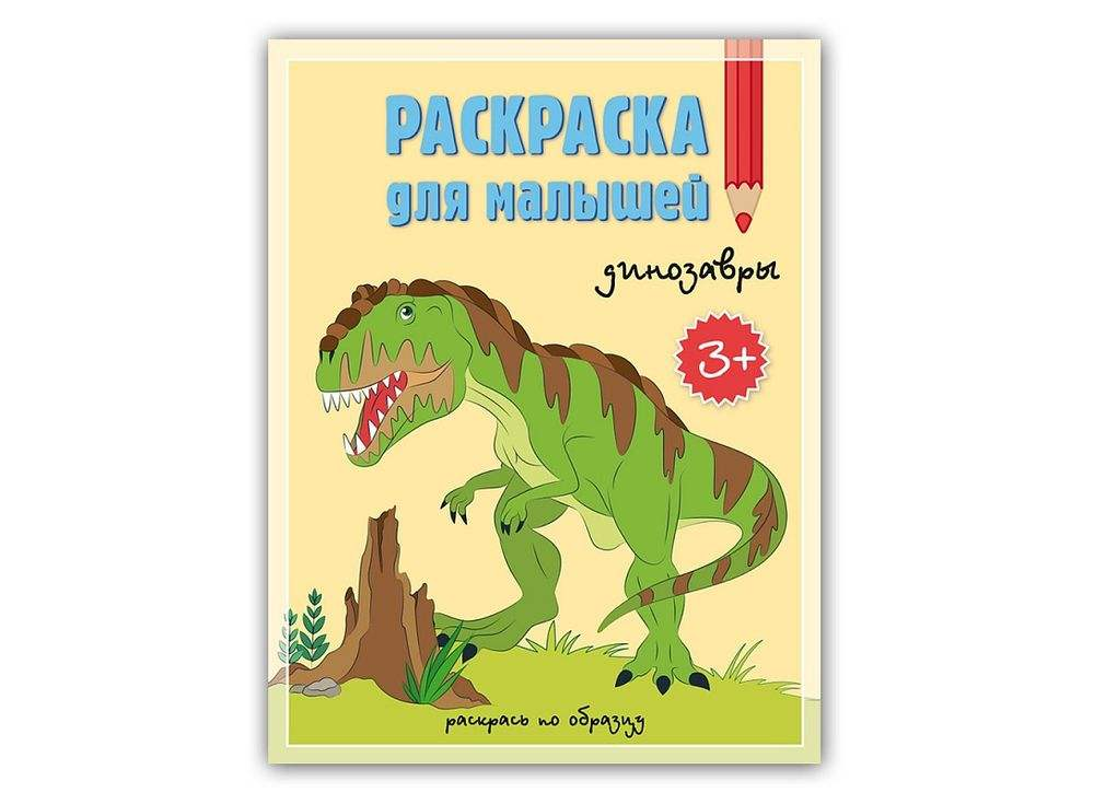 Раскраска для малышей «Динозавры»Книги-раскраски<br><br><br>Артикул: 4607177452951<br>Размер: А5<br>Количество страниц шт: 12<br>Переплёт: мягкая обложка
