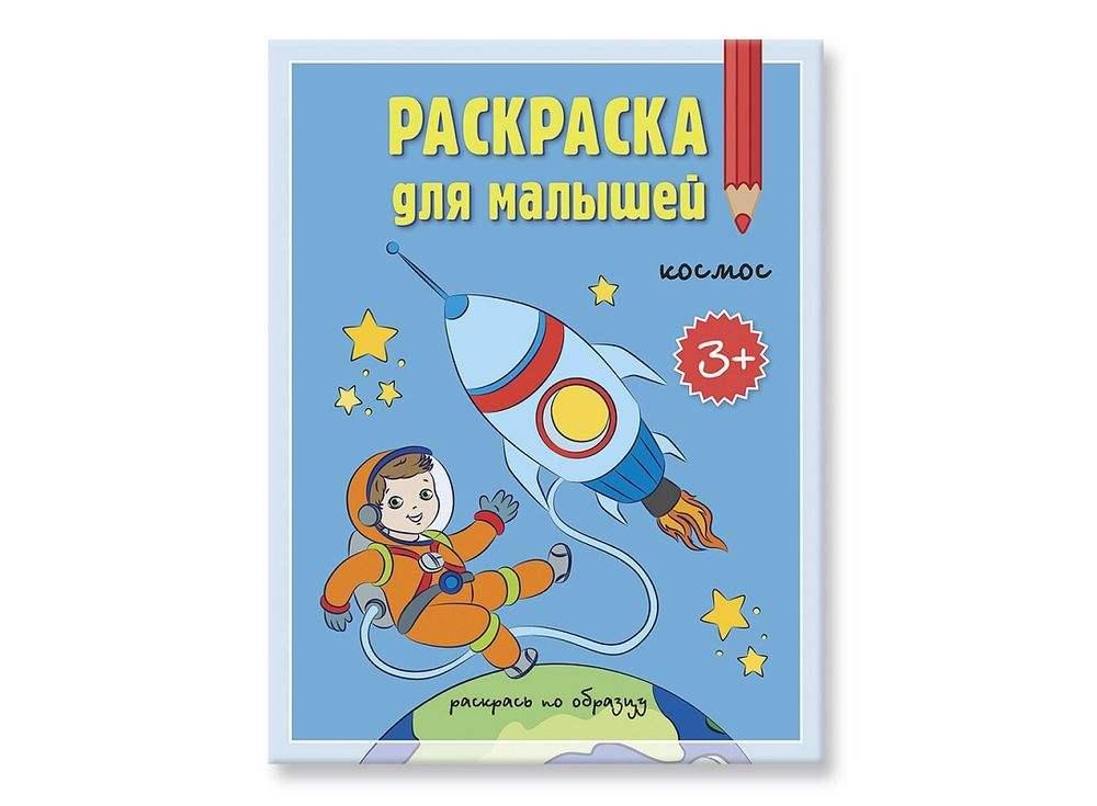 Раскраска дл малышей «Космос»Книги-раскраски<br><br><br>Артикул: 4607177452982<br>Размер: А5<br>Количество страниц шт: 12<br>Переплёт: мгка обложка