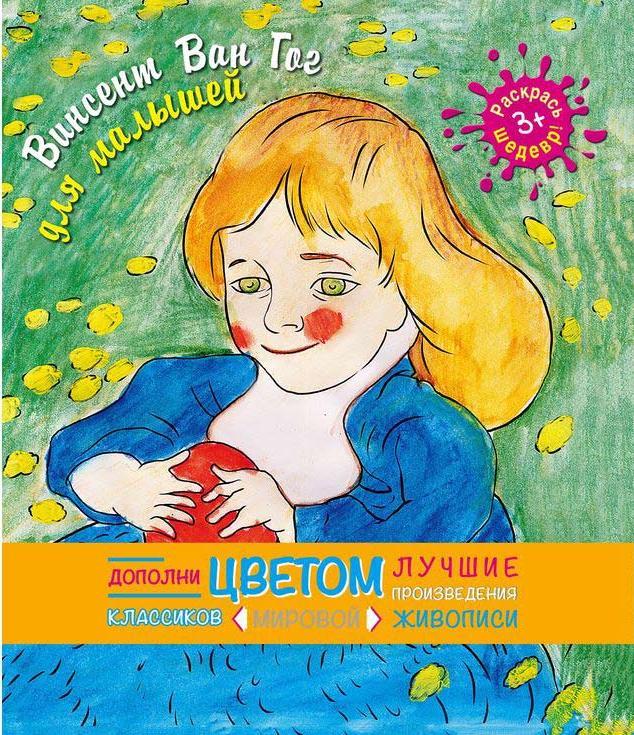 Винсент Ван Гог (раскраски для малышей)Книги-раскраски<br>В альбоме представлены репродукции оригинальных полотен и их контуры, которые вы можете раскрашивать вместе с ребенком, следуя художественной манере автора, а можете дать волю фантазии, рассказать малышу о Ван Гоге и переосмыслить сюжет, наполнив цветом, ...<br><br>Артикул: 978-5-699-79798-1<br>Размер: 24,5x29 см<br>Год издания: 2015 г<br>Количество страниц: 24 стр.<br>Автор: В.А. Калинина